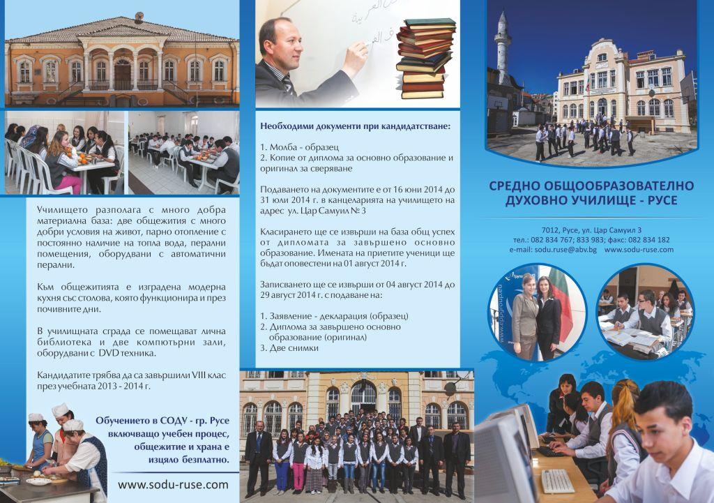 broshura SODU 2014 12