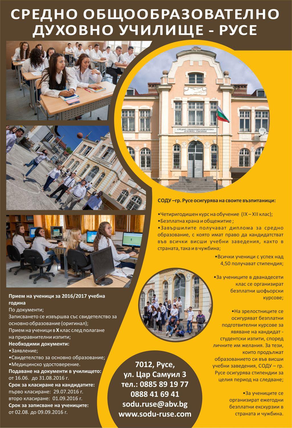 Plakat Sodu-3 (2) 3