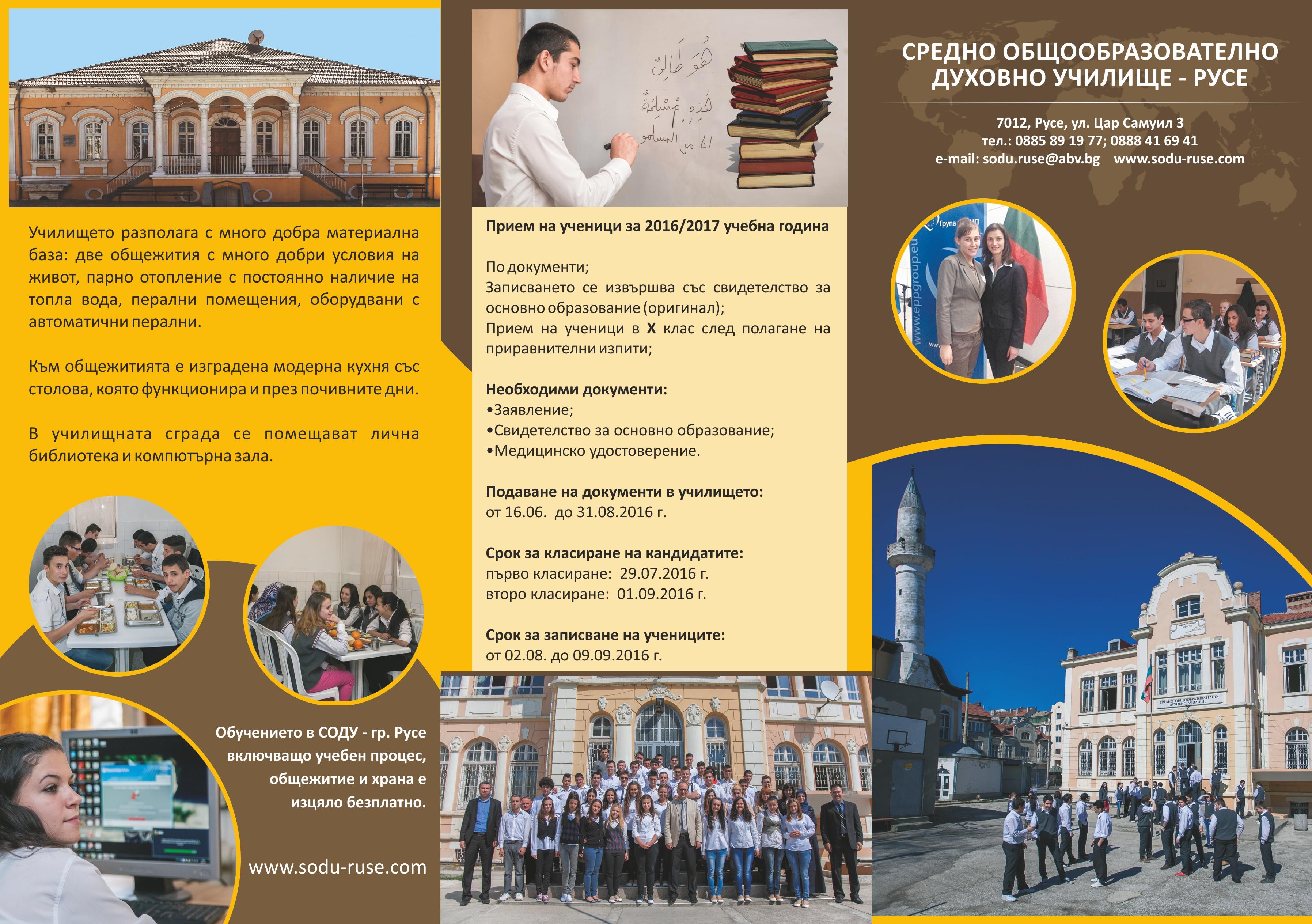 broshura SODU 2016 - 1